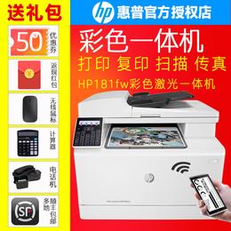 惠普hpm181fw彩色激光打印机无线打印复印一体机惠普彩色一体机