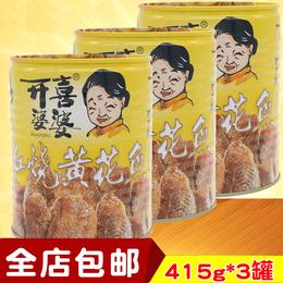 开喜婆婆红烧黄花鱼415g*3罐海鲜鱼肉即食罐头下饭菜下酒菜特产