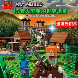 兼容积木我得世界玩具我的世界儿童男孩益智拼装大型村庄积木