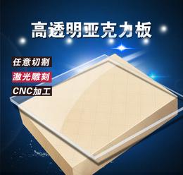 悦视亚克力板有机玻璃板定制PMMA高透明塑料板激光加工定做板材