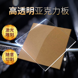 亚克力板diy手工材料 透明亚克力板定制 有机玻璃板定做 塑料板