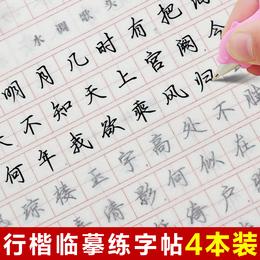 字帖成人行书行楷书速成魔幻男女生钢笔学生临摹练字本初学者神器图片
