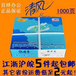 清风压感电脑打印纸 241-3 三联打印纸 3联打印纸 出库单发货单
