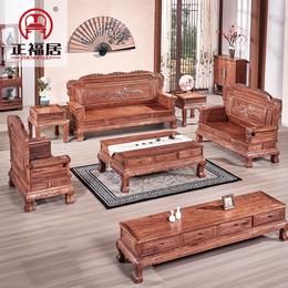 正福居红木家具沙发花梨木古典中式非洲刺猬紫檀卯榫客厅组合实木