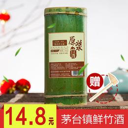江左盟 竹筒酒原生态青竹酒 竹子酒鲜活 酱香型53度纯粮原浆白酒