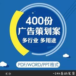 广告宣传策划案创意与方案品牌公司全案设计营销活动推广ppt模板