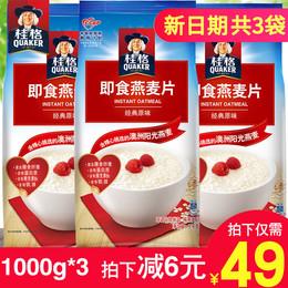 【新日期】桂格即食燕麦片1000g*3袋 原味1KG袋装 多省包邮营养