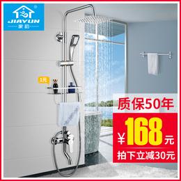 家韵淋浴花洒套装全铜沐浴淋浴器淋雨喷头卫浴增压挂墙式冷热家用