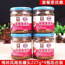 包邮 梅林凤尾鱼罐头227g*4罐 下饭菜开味菜即食拌饭鱼罐头零食