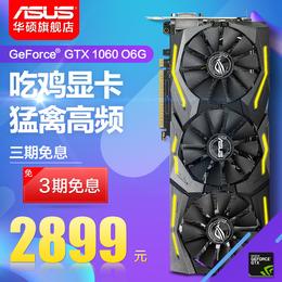 华硕猛禽GTX1060-O6G独显6G游戏电脑吃鸡显卡非1070ti 1080 8g