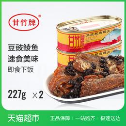 甘竹牌豆豉鲮鱼罐头227g*2下饭菜特产即食鱼配方便面