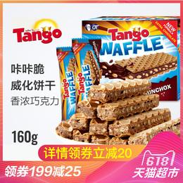 印尼进口Tango咔咔脆威化饼干巧克力夹心160G饼干休闲零食