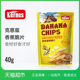 泰国进口 Kernes克恩兹香蕉脆片40g特色小芭蕉果干