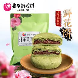 嘉华鲜花饼抹茶礼袋鲜花饼云南特产零食早餐手工小吃传统糕点心