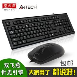 双飞燕KR-8572N有线键鼠套装笔记本台式电脑光电键盘鼠标游戏家用