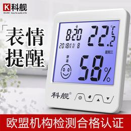 科舰 电子温湿度计家用温度计高精度婴儿房室内精准室温计温度表