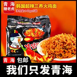 韩国三养火鸡面变态超辣炒面泡面网红面速食干拌面140g*5包包邮