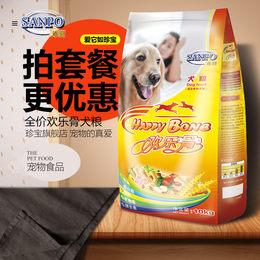 包邮 珍宝欢乐骨狗粮10kg 雪纳瑞博美比熊珍宝狗粮小型犬 成犬粮