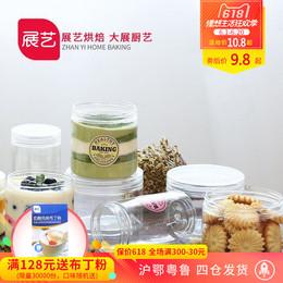 【巧厨烘焙_展艺饼干桶6个装】透明塑料雪花酥 千层蛋糕包装盒子