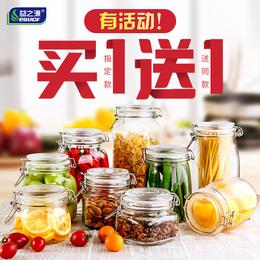密封罐玻璃储物罐蜂蜜柠檬食品果酱瓶杂粮茶叶酵素瓶腌菜泡菜坛子