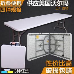 折叠桌子简易户外便携式长桌会议培训活动桌摆摊长条桌家用餐桌椅