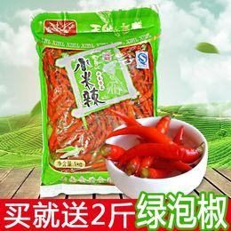 云南红泡椒小米辣2斤自制泡凤爪调味料剁椒鱼头酸辣椒下饭泡菜