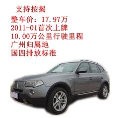 广州二手汽车 旅行车越野车 宝马X3 2009款 xDrive25i豪华增配型