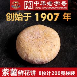 中华老字号吉庆祥 8枚紫薯味玫瑰花鲜花饼礼袋装 云南特产糕点心