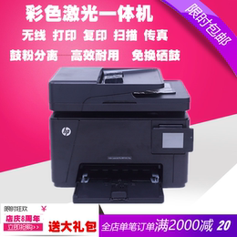 惠普M177fw彩色激光一体机无线多功能HP176n打印复印扫描传真网络
