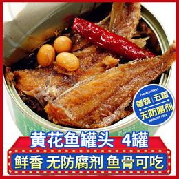 壮元海香辣黄花鱼罐头即食五香黄花鱼鱼罐头整条鱼肉4罐包邮