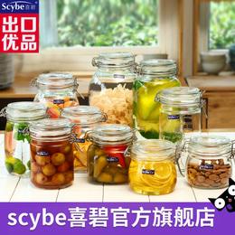 Scybe喜碧密封罐玻璃奶粉食品储物蜂蜜瓶酵素粮食茶叶罐泡菜坛子