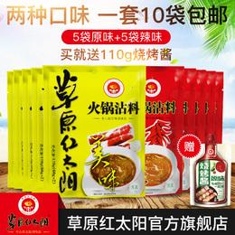 火锅蘸酱麻酱火锅蘸料花生酱火锅调味料草原红太阳蘸料120g*10