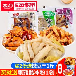 有友迷你泡椒凤爪500g小包装散装山椒泡爪脚重庆特产椒香酸菜零食