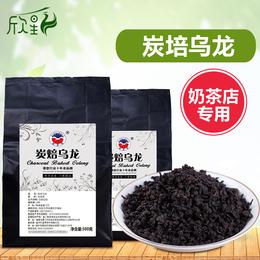 台湾炭烧乌龙茶叶奶茶店专用茶叶贡茶碳培乌龙奶盖配方原料500g