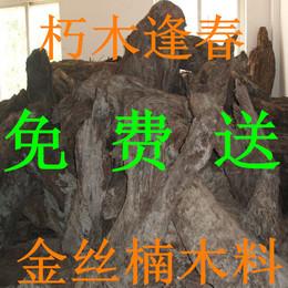 阴沉金丝楠木料,乌木木料,毛料免费送啦四川正宗保真 川料 木板料