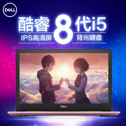 Dell戴尔灵越5370超薄轻薄便携商务办公学生超极笔记本手提电脑i5