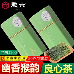 徽六寻味1200太平猴魁100g 绿茶2018新茶高山春茶特级罐装茶叶