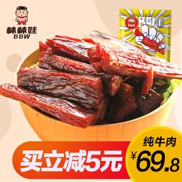 棒棒娃手撕风干牛肉干麻辣五香250g四川特产小吃零食散装牛肉熟食