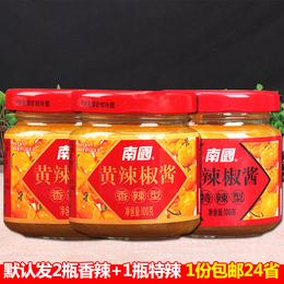 正品海南特产南国黄灯笼辣椒酱100g*3瓶 拌面炒菜酸汤肥牛用年货