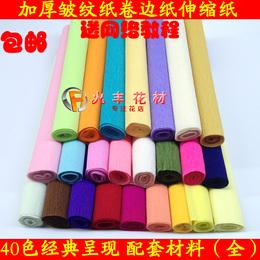 彩色手工皱纹纸母亲节diy纸花材料纸玫瑰伸缩纸卷边纸幼儿园手工