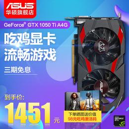 华硕GTX1050ti台式机电脑吃鸡独立显卡4g非gtx960 970 1070 1060