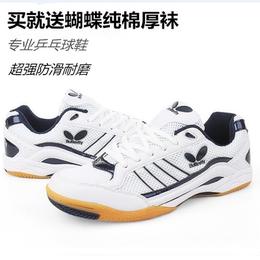 正品特价蝴蝶牌LEZOLINE乒乓球鞋男女款球鞋儿童专业训练运动球鞋