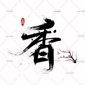 3古风文字头像制作毛笔字专属定制情侣头像毛笔字名字设计艺术字