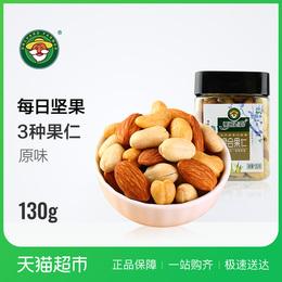 果园老农混合果仁130g每日坚果扁桃仁腰果花生罐装