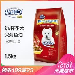 【日用百货】SANPO/珍宝狗粮深海鱼油1.5kg幼犬粮贵宾泰迪通用