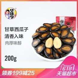华味亨甘草西瓜子200g黑瓜子香瓜子干果果仁坚果炒货零食品小吃