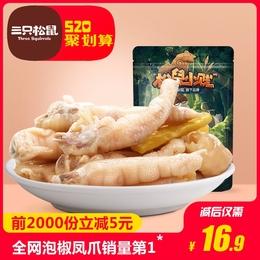 【三只松鼠_泡椒凤爪280g】卤味辣味熟食零食四川特产小吃鸡爪