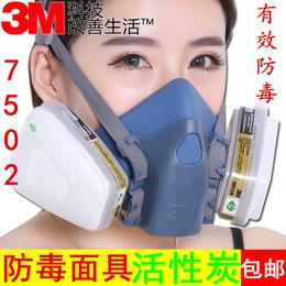 3M防毒面具7502防毒口罩防工业化工气体喷漆甲醛防粉尘活性炭面罩