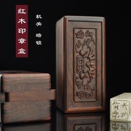 老红木印章盒红酸枝机关盒 独板实木古玩收纳盒 复古印鉴印章木盒