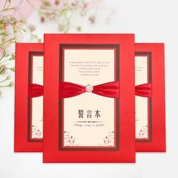 结婚庆用品欧式婚礼保证书新郎新娘宣誓本誓言本个性西式誓言册